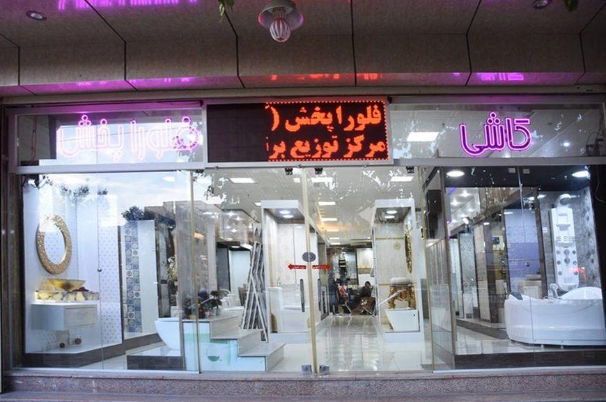 شعبه سوم گروه بازرگانی آباده در اصفهان